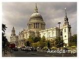 День 6 - Лондон