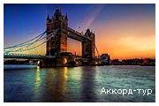 День 2 - Лондон