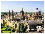 День 8 - Кембридж – Оксфорд – Стоунхендж