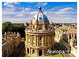 День 3 - Лондон - Оксфорд - Стратфорд на Евоні