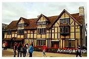 День 3 - Лондон - Оксфорд - Стратфорд на Эвоне