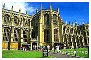 День 8 - Лондон – Хемптон Корт – Виндзорский замок