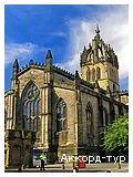 День 5 - Эдинбург