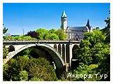День 12 - Реймс – Люксембург