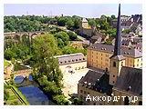 День 5 - Люксембург - Трир - Мец