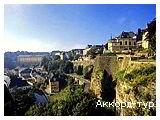 День 6 - Люксембург - Ан-сюр-Леc