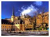 День 2 - Люксембург - Ан-сюр-Леc