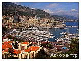 День 3 - Монако - Монте-Карло - Ментон