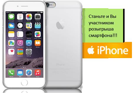 iPhone в подарунок