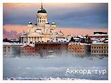 День 4 - Таллин - Хельсинки - Крепость Свеаборг