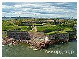 День 8 - Хельсинки – Крепость Свеаборг