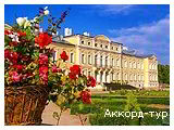 День 6 - Рига – Рундальский дворец – Сигулда – Турайда