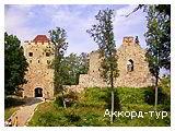 День 7 - Рундальський палац – Сігулда – Турайда