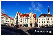 День 3 - Таллин
