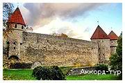 День 2 - Таллин