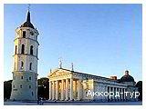 День 2 - Вільнюс - Тракай - Рига