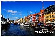День 6 - Копенгаген