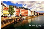 День 7 - Копенгаген - Кронборг - замок Фредеріксборг