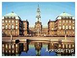 День 1 - Копенгаген
