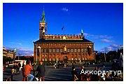 День 9 - Копенгаген