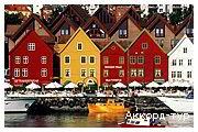День 3 - Осло – Стокгольм