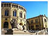 День 4 - Осло
