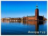 День 3 - Стокгольм