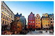 День 3 - Стокгольм – Юргорден