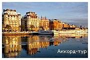День 3 - Стокгольм - Юргорден