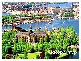 День 3 - Стокгольм - Флом
