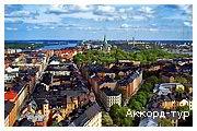 День 7 - Стокгольм
