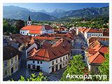 День 14 - Любляна - Блед