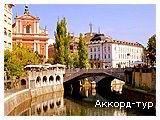 День 2 - Любляна – Блед – Падуя