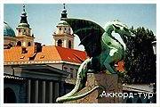 День 2 - Любляна – Блед