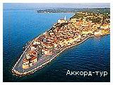 День 7 - Отдых на Адриатическом море Словении