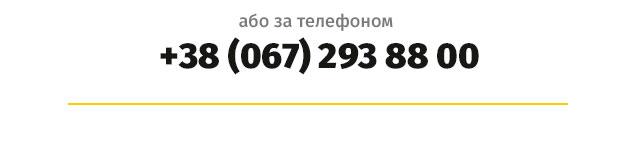 +38(067)2938800