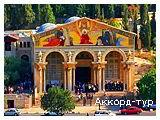 День 2 - Иерусалим - Нетания