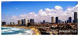 День 3 - Тель-Авив - Яффо - Нетания
