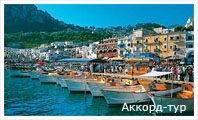 День 5 - 7 - Амальфи – вулкан Везувий – Капри – Неаполь – Отдых на побережье Тирренского моря – Помпеи – Сорренто – Позитано