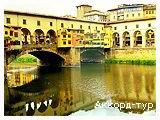 День 4 - Пиза – Флоренция – Галерея Уффици