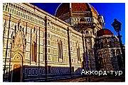День 3 - Флоренция - Пиза