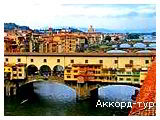День 7 - Галерея Уффици – Лидо Ди Езоло – Пиза – Сан-Джиминьяно – Флоренция – Отдых на Адриатическом море Италии