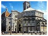 День 3 - Пиза – Флоренция – Галерея Уффици