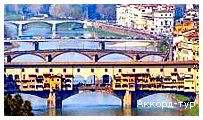 День 8 - Піза - Флоренція - Галерея Уффіці - район Ольтрарно