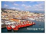 День 6 - Отдых на Лигурийском побережье Италии – Сан-Ремо – Дольчеаква