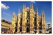 День 3 - Лугано - Мілан