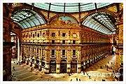 День 4 - Милан