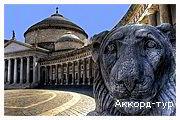 День 7 - Неаполь - Помпеи