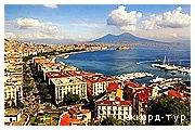 День 5 - вулкан Везувий – Капри – Неаполь – Помпеи – Сорренто – Рим