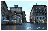 День 13 - Ассизи – Перуджа – Сан-Марино – Равенна